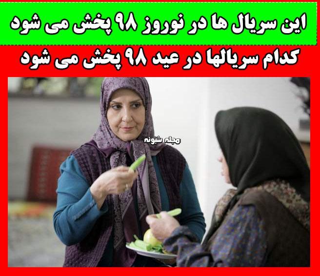 معرفی سریالهای نوروز 98 + اسامی سریال های عید 98 با عکس