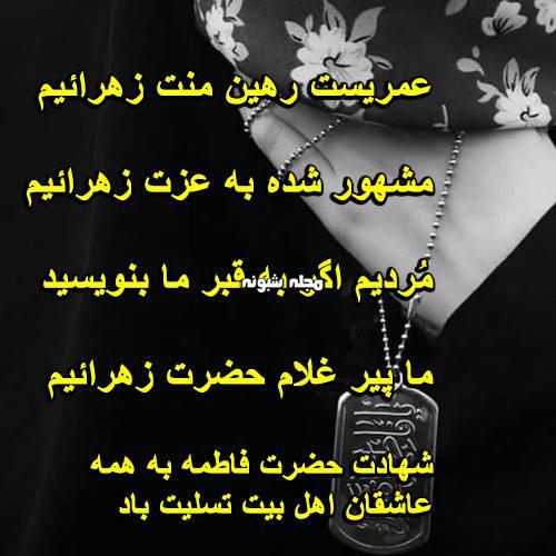 تسلیت شهادت حضرت فاطمه و پیامک شهادت حضرت زهرا
