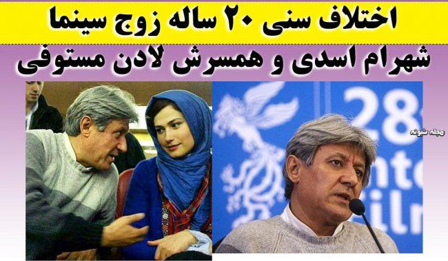 بیوگرافی شهرام اسدی کارگردان و همسر بازیگرش