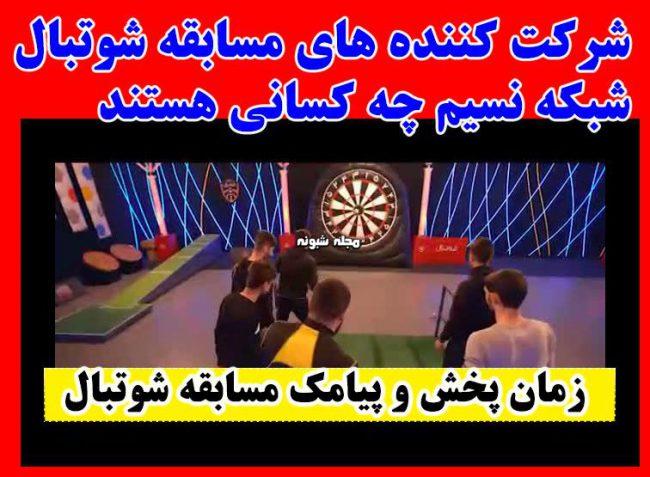 مسابقه شوتبال با اجرای امیرحسین رستمی + نحوه شرکت و شماره پیامک