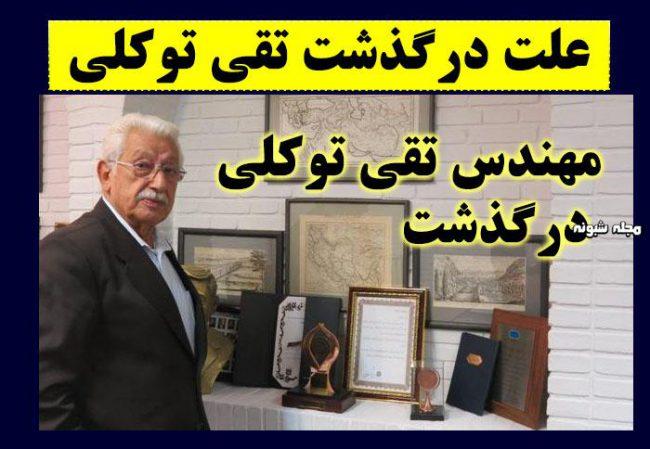 بیوگرافی تقی توکلی صاحب کبریت توکلی و علت فوت