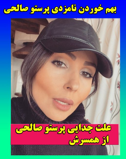 جدایی پرستو صالحی از نامزدش و علت بهم خوردن ازدواج پرستو صالحی