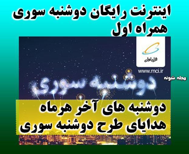 اینترنت رایگان دوشنبه سوری و نحوه فعالسازی