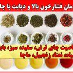 خواص انواع چای سبز نعناع بابونه ترش سیاه سفید + درمان بیماری با چای
