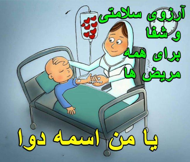 عکس نوشته شفای مریض با متن + عکس پروفایل دعای سلامتی و شفا