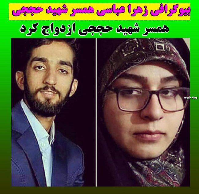 ازدواج مجدد همسر شهیدحججی زهرا عباسی