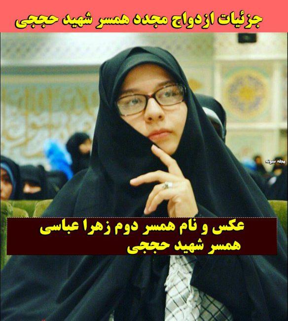 ازدواج مجدد همسر شهیدحججی زهرا عباسی + عکس و نام همسر دوم و بیوگرافی