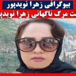 زهرا نویدپور و علت مرگ ناگهانی و ماجرای تجاوز چیست