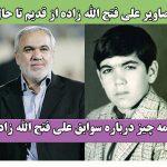 بیوگرافی علی فتح الله زاده و همسرش + سوابق و عکس فرزندان و مهمان تب تاب