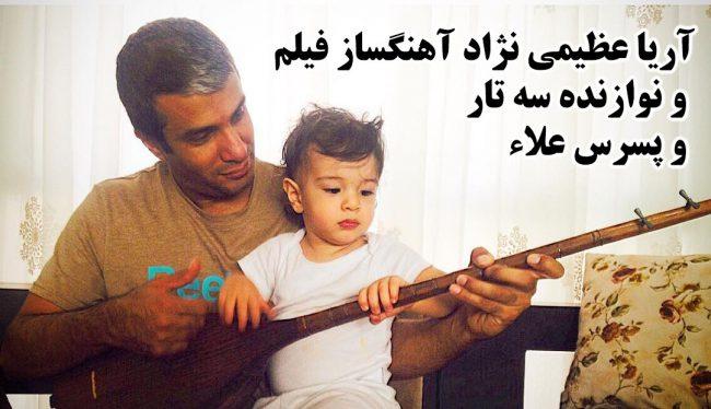 عکس علاء پسر آریا عظیمی نژاد آهنگساز + اینستاگرام داور مسابقه عصر جدید