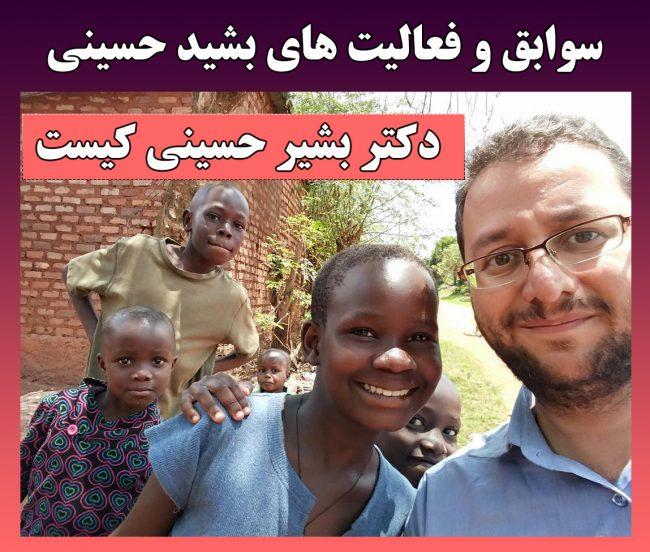 بیوگرافی دکتر بشیر حسینی و همسرش + اینستاگرام داور مسابقه عصر جدید