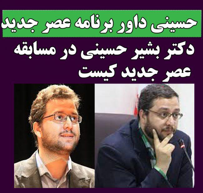 بیوگرافی دکتر بشیر حسینی + اینستاگرام داور مسابقه عصر جدید