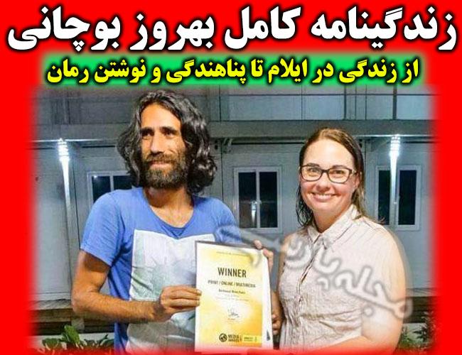 بهروز بوچانی پناهجوی ایرانی در استرالیا | بیوگرافی بهروز بوچانی نویسنده + پیج اینستاگرام و جوایز