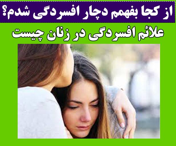 علائم کلی افسردگی در زنان و مردان + علائم تشخیص زودهنگام افسردگی