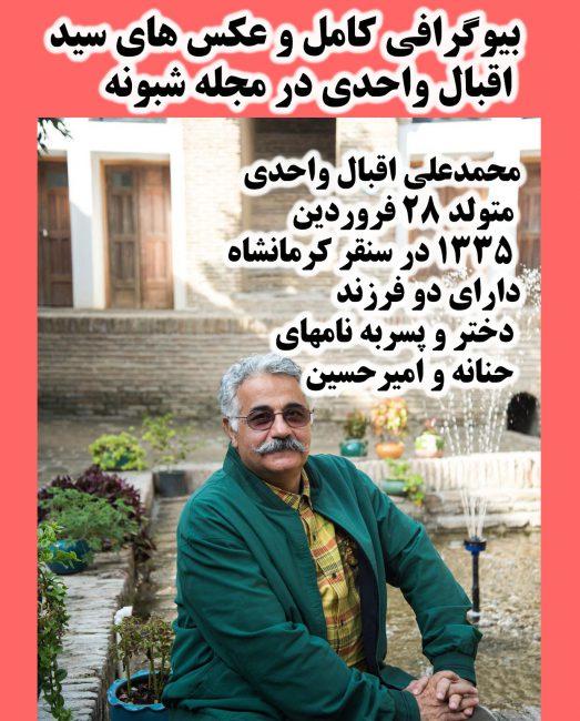 بیوگرافی اقبال واحدی مجری و همسر و دو فرزندش + تصاویر و زندگی شخصی
