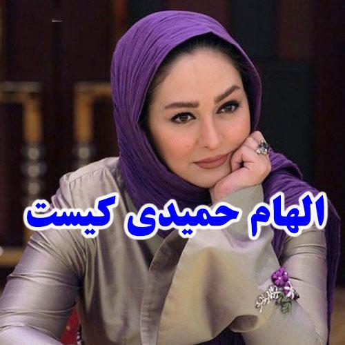 بیوگرافی الهام حمیدی + ازدواج مجدد و علت طلاق و عکس همسر دوم