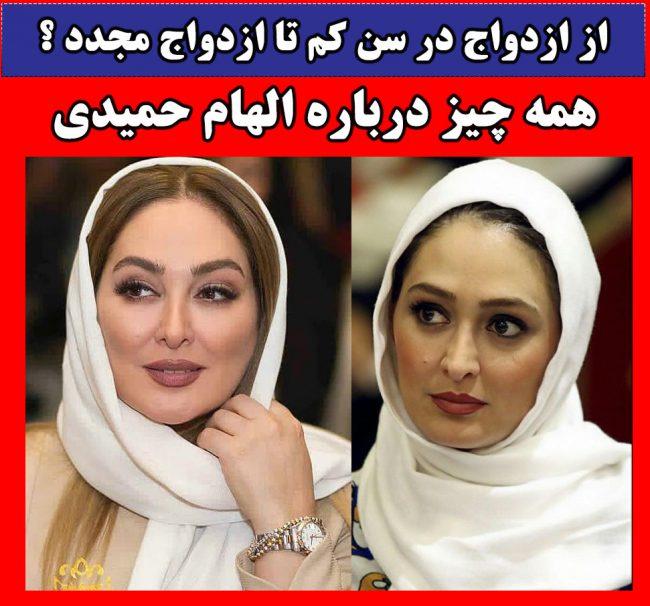 بیوگرافی الهام حمیدی + ازدواج مجدد و علت طلاق و عکس همسر اول