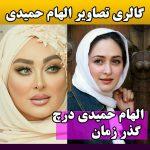 بیوگرافی الهام حمیدی بازیگر و همسرش علیرضا صادقی +ماجرای آشنایی