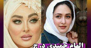 بیوگرافی الهام حمیدی و همسرش + ازدواج مجدد و علت طلاق و عکس همسر دوم