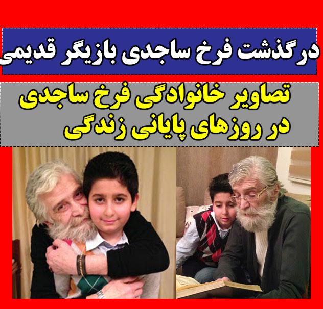 بیوگرافی فرخ ساجدی و درگذشت فرخ ساجدی + تصاویر همسران و فرزندان