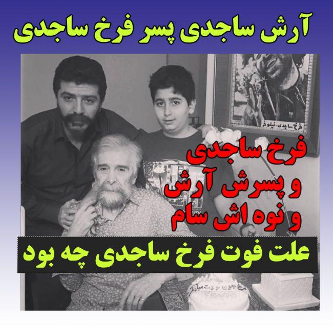 بیوگرافی فرخ ساجدی و درگذشت فرخ ساجدی + تصاوبر همسران و فرزندان