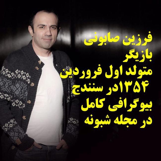 بیوگرافی فرزین صابونی و همسرش + عکسهای بازیگر تاریکی شب روشنایی روز