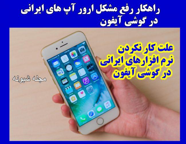 ارور نرم افزارهای ایرانی ios گوشی های آیفون + علت و تصاویر ارور