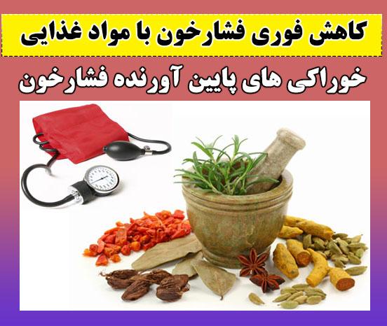 پایین آوردن فشار خون با موادغذایی در منزل + اسامی خوراکیهای کاهش فشار خون