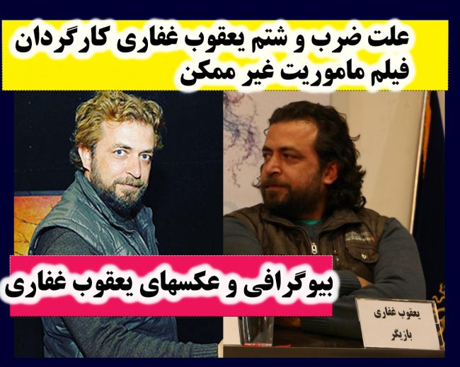 بازیگران فیلم ماموریت غیرممکن + ضرب و شتم یعقوب غفاری کارگردان فیلم