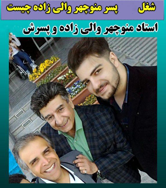 بیوگرافی منوچهر والی زاده دوبلور و پسرش مجید