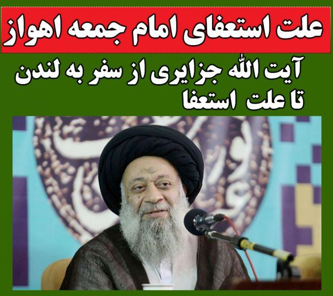 بیوگرافی آیت الله محمدعلی موسوی جزایری + فرزندان و سفر به لندن تا استعفا