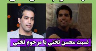 بیوگرافی محسن تختی بازیگر نقش جوانی تختی + نسبت با تختی و اینستاگرام