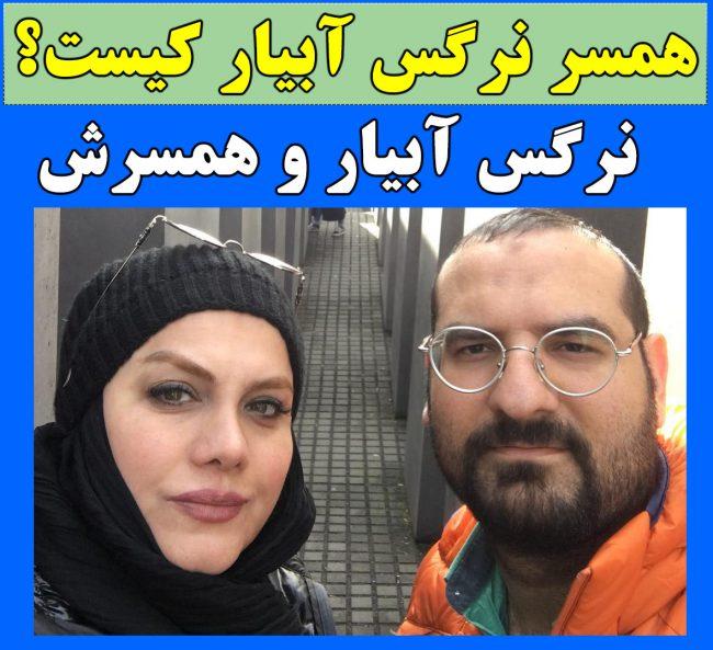 بیوگرافی نرگس آبیار و محمدحسین قاسمی + نحوه ازدواج و حواشی خانواده ریگی
