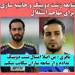 بیوگرافی روح الله باقری فوتبالیست + تصاویر شخصی و شایعه سازی دوپینگ