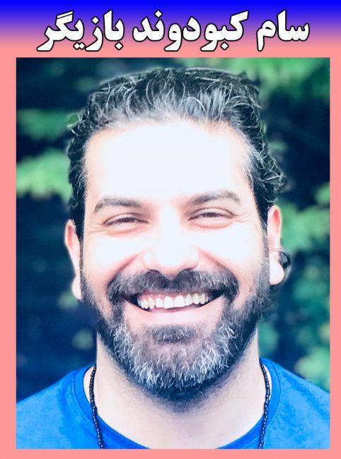 بیوگرافی سام کبودوند بازیگر و همسرش + اینستاگرام و عکس شخصی