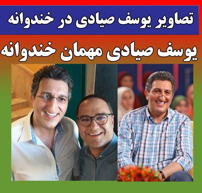 بیوگرافی یوسف صیادی بازیگر