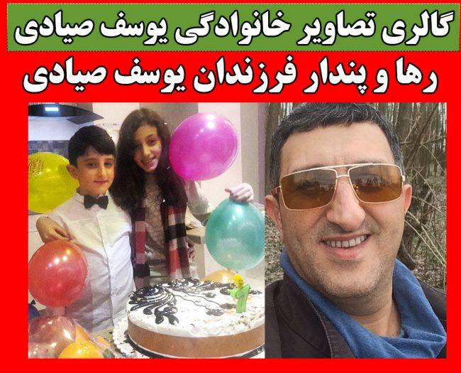 بیوگرافی یوسف صیادی و همسرش مریم فلاح + عکس های همسر و فرزندان