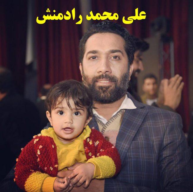 بیوگرافی علی محمد رادمنش و همسرش + بازیگر نقش امیر در خاک گرم