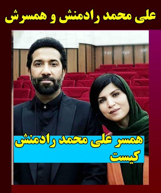بیوگرافی علی محمد رادمنش و همسرش فاطمه رادمنش