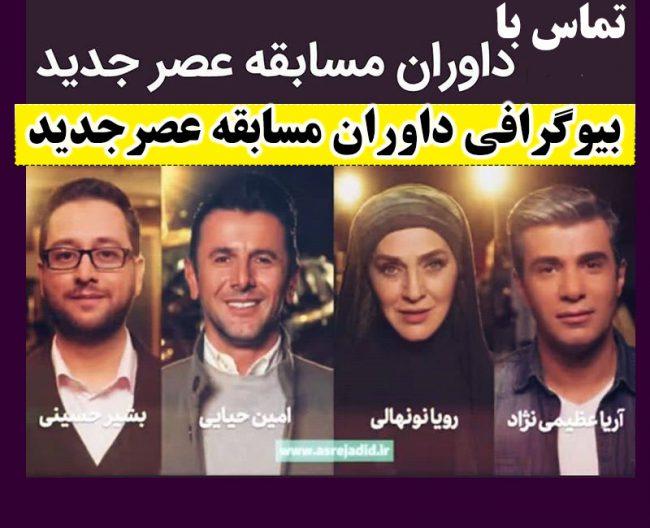 مسابقه استعدادیابی احسان علیخانی + زمان و ساعت پخش برنامه عصر جدید