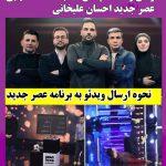 مسابقه استعدادیابی احسان علیخانی + زمان و ساعت پخش مسابقه عصر جدید