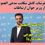 شکایت از آذری جهرمی + علت شکایت دوهزار اهوازی از وزیر ارتباطات