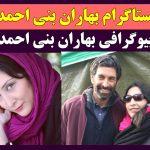 بیوگرافی بهاران بنی احمدی + اینستاگرام فرشته در تاریکی شب روشنایی روز