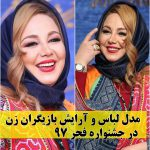 مدل لباس بازیگران زن در جشنواره فجر 97+ از تیپ جنجالی تا سنگین
