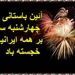 متن طنز و جوک های خنده دار تبریک چهارشنبه سوری مبارک 99