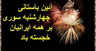 باحال ترین متن های تبریک چهارشنبه سوری + چهارشنبه سوری 98