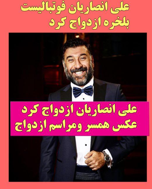 خبر ازدواج علی انصاریان