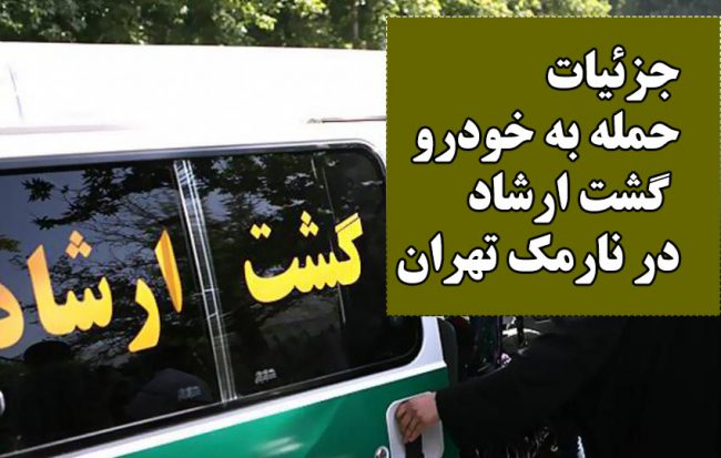 حمله به خودروی گشت ارشاد در نارمک تهران + جزئیات کندن درب خودرو