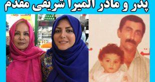 قتل پدر المیرا شریفی مقدم و پیدا نشدن قاتل + عکس پدر و مادر