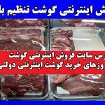 خرید اینترنتی گوشت تنظیم بازار + آدرس سایت و آغاز فروش اینترنتی گوشت
